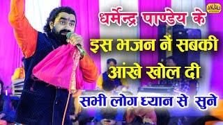 जिस घर में न भजन हो वो घर लगे वीराना || Dharmendra Pandey Bhajan Jagran || Raj Aryan Musical Group