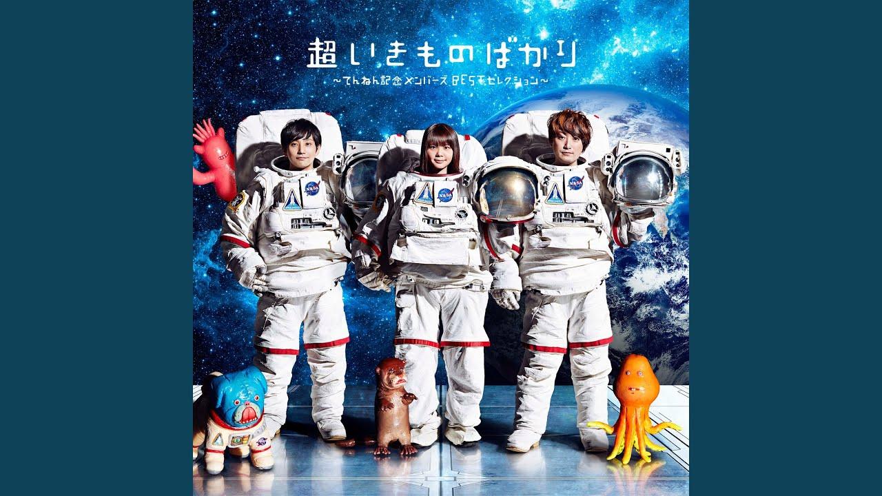 Orion - Ikimono-gakari