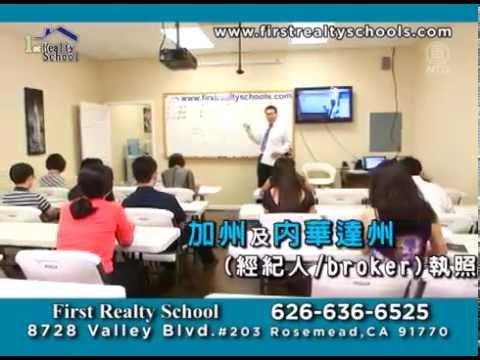 First Realty School 第一地產學校 SALES, BROKER 執照班 Real Estate California and Nevada