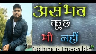 असंभव कुछ भी नहीं | Nothing is Impossible | Hindi Motivational Video |