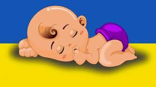 Ukraine National Anthem - Baby Sleeping Version - Shche Ne Vmerla Ukrainy