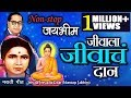 Jai Bhim Jeevala Jeevacha Daan Nonstop Bhim Geete Ambedkar Song mp3