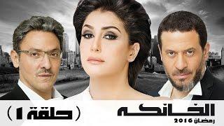 #x202b;مسلسل الخانكة - الحلقة 1 (كاملة) | بطولة غادة عبدالرازق#x202c;lrm;