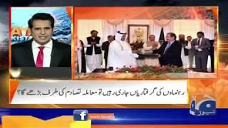 PML-N Par Kara Waqt Beshtar Qaideen NAB Ke Shikanje Mai