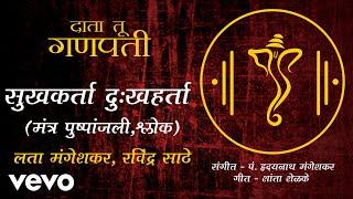 Mantrapushpanjali & Shlok - Official Full Song | Lata Mangeshkar | Ravindra Sathe