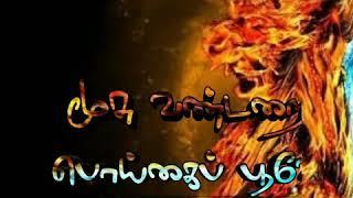 Download #lord shiva🙏🙏🙏 tamil whatsapp status Video