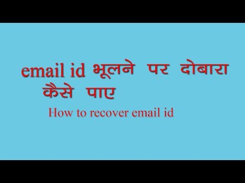 Email id  भूलने पर दोबारा कैसे पाए