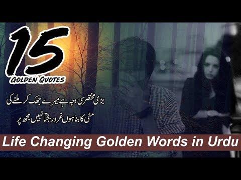 Golden words in hindi urdu #Auratquotes,#alfaz,|| best
