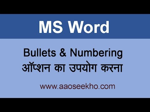 MS Word 2016 Tutorial in Hindi - Bullets and Numbering option (Video 10)