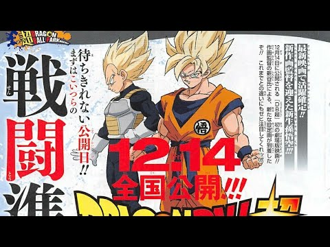 Dragon Ball Super Movie 2018 Vegeta, Beerus, Whis, and Piccolo 1st look