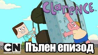 Кларънс | Мечтаната лодка (Пълен епизод)| Cartoon Network