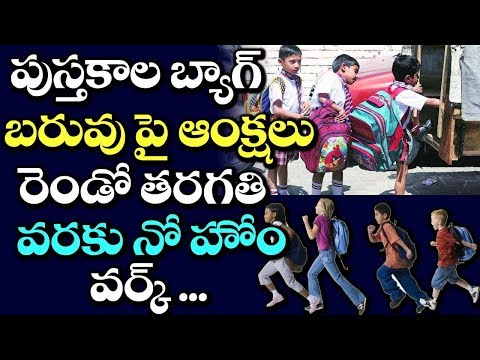 NEW TREND: Madras High Court Says No Homework For Classes 1, 2 Students | VTube Telugu