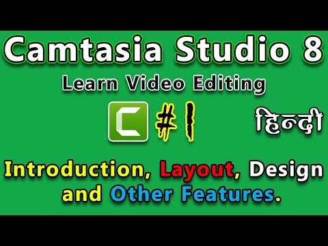 Camtasia Studio 8 | Introduction, Layout, Design and Other Features | In Hindi/Urdu |