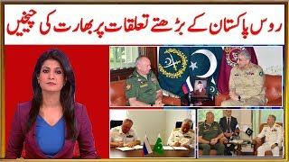 Indian Reaction on Growing Russia Pakistan Relations