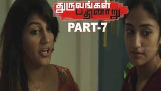 dhuruvangal pathinaaru d16 english subtitles