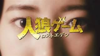 「人狼ゲーム  インフェルノ」主題歌MV