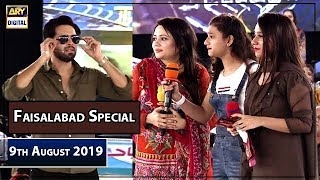 Jeeto Pakistan | Faisalabad Special  | 9th August 2019 | ARY Digital