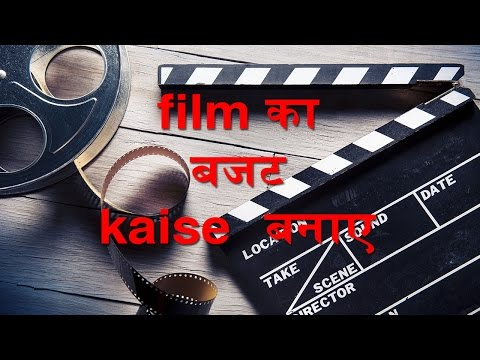 How to Make Budget of a Film - Hindi in 4 Minute video