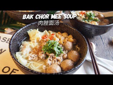 Singapore's Best: Bak Chor Mee Soup Recipe 肉脞面 Minced Meat Noodles