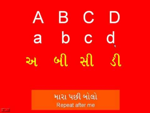 Learn English From Gujarati - Part 1 of 10. By Dr Anup of Ajmer