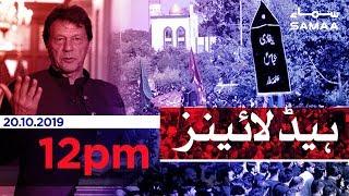 Samaa Headlines - 12PM - 20 October 2019