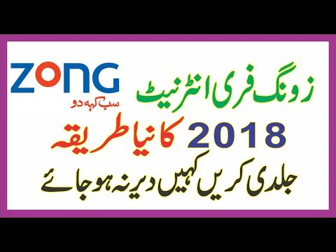 Free internet || Zong Free 4G Internet 2018 | Zong Free Internet New Method || it wale raja