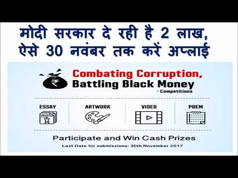 Combating Corruption, Battling Black Money - Competitions