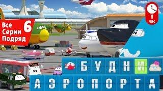 Download Новые мультфильмы: Будни аэропорта - Все серии подряд (Сборник 6) Video