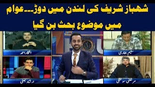 11th Hour 19th June 2018-Interesting facts about General Elections 2013