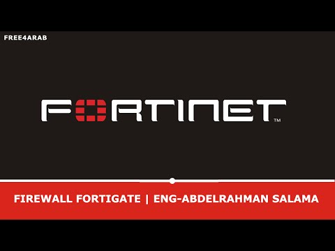 01-Firewall Fortigate (Introduction and Configuration) By Eng-AbdElrahman Salama   Arabic
