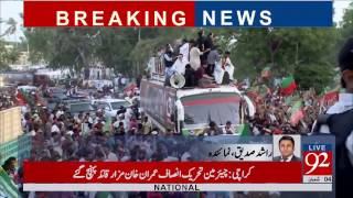 Exclusive video of PTI rally in Karachi 30-04-2017 - 92NewsHDPlus