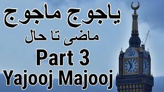 Yajooj Majooj and Dhul-Qarnayn Part 03 [Gog and Maygog][Cyrus the Great][Surah-Alkahf] Yajuj Majuj