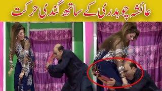 Aysha Chaudhary Kay Sath Gandi Harkat | Pakistani Latest Stage Drama 2019