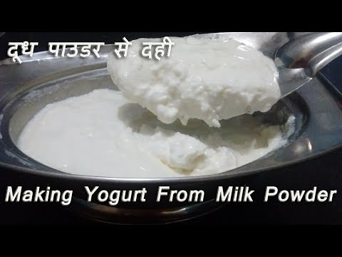 Gadha Dahi पतंजलि दूध पाउडर से स्वादिष्ट दही कैसे जमायें Thick Curd, yogurt of Patanjali Milk Powder