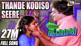 Midida Hrudayagalu -- ಮಿಡಿದ ಹೃದಯಗಳು| Thande Kodiso Seere| Feat.Ambarish, Nirosha