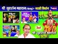 Marathi Kirtan Sakhu Aali Pandharpur Dhan Dhan Changuna स दर शन मह र ज मर ठ क र तन mp3