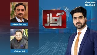 Hafiz Saeed Arrested | Awaz | SAMAA TV | 17 July 2019