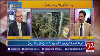 PEPCO is stronghold of corruption: Sohail Bhatti | Bakhabar Subh | 92NewsHD