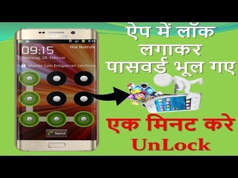 Simple Crack Android Patter Lock ऐप में लॉक लगाकर पासवर्ड भूल गए  एक मिनट करे Pattern and Pin UnLock