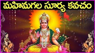 మహిమగల సూర్య కవచం వింటే - మీరు అనుకున్నది సాధిస్తారు - Surya Kavacham