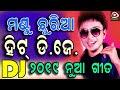 Download  Mantu Chhuria Special Hits Nonstop Full Dance Dhanaka Dj Songs 2019  MP3,3GP,MP4