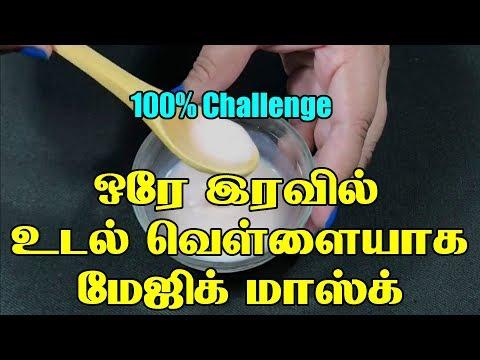 ஒரே இரவில் உடல் வெள்ளையாக, முகப்பரு, கரும்புள்ளி மறைய மேஜிக் மாஸ்க் 100% Challenge