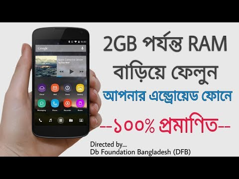 How to Increase RAM on Your Android Phone (Upto 2 GB) | Bangla Tutorial