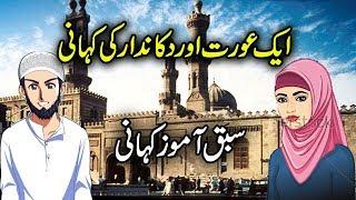 Aik Aurat Aur Dukandar Ki Sabaq Amoz Kahani { urdu stories [ islamic stories ]