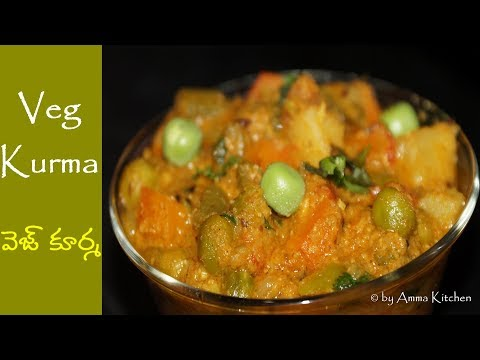 vegetable kurma recipe in telugu | Mixed Vegetable Korma Recipe | veg kurma restaurant style