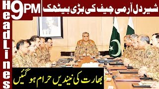 Army Chief chairs Corps Commanders Meeting | Headlines & Bulletin 9 PM | 13 November 2018 | Express
