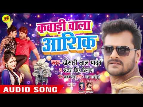 Xxx Mp4 कबाड़ी वाला आशिक़ Khesari Lal Yadav Amp Antra Singh Priyanka का New 2019 Bhojpuri Song 3gp Sex