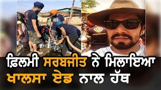 Randeep Hooda ਬਣਿਆ Khalsa Aid ਦਾ ਮੁਰੀਦ, ਸ਼ੁਰੂ ਕੀਤੀ ਸੇਵਾ | TV Punjab
