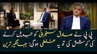 It would be a mistake, If PPP tried to change Sadiq Sanjrani: Jahangir Tareen