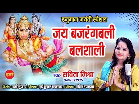 Xxx Mp4 Jai Bajarangbali Balsali जय बजरंगबली बलशाली Savita Mishra 09407822925 Lord Hanuman 3gp Sex